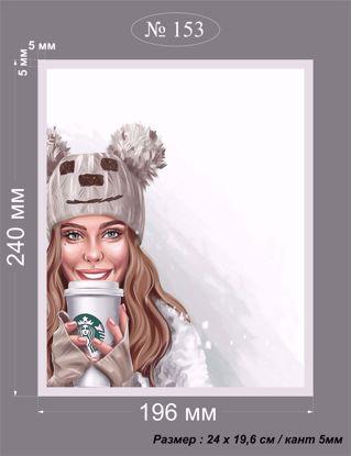Изображение Аппликация пришивная,  Кофе