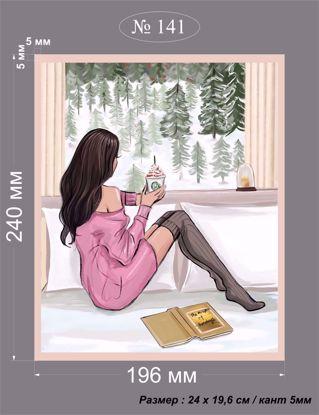 Изображение Аппликация пришивная, У окна